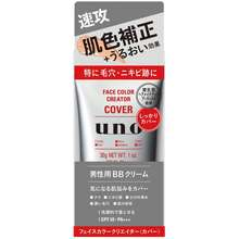 Shiseido UNO Face Color creators BB cream Date color cream in for men firmly cover 30g